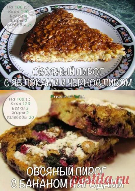 5 полезных и очень вкусных пирогов, которые можно есть хоть каждый день! | Здоровое питание: 1. рыбный пирог. 2.овсяный пирог с яблоком и черносливом. 3. низкокалорийный шоколадный пирог. 4. овсяный пирог с бананами и ягодами. 5. диетический пирог с курицей и грибами.