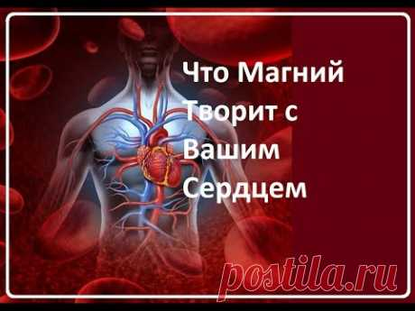 Что Магний Творит с Вашим Сердцем