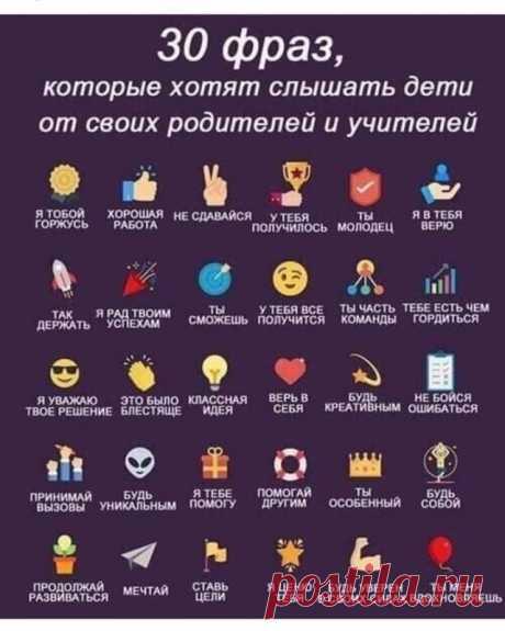 30 фраз, которые дети хотят слышать от родителей и учителей — Полезные советы