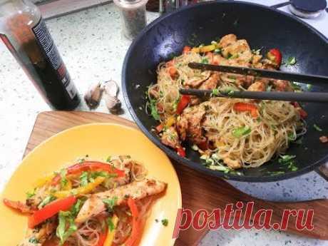 Быстрый ужин из азиатской кухни. Фунчоза с курицей и болгарским перцем. - YouTube