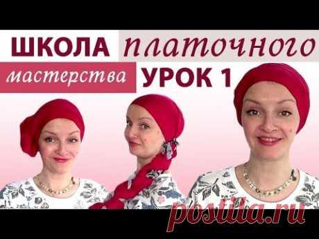 Estudiamos los modos diferentes zavyazyvaniya de los pañuelos, palantinov. УРОК1. Como atar hermosamente las palatinas sobre la cabeza