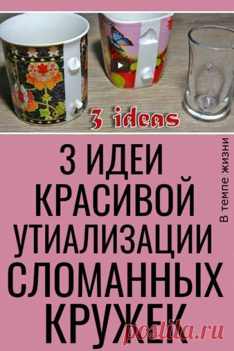 3 идеи красивой утилизации сломанных кружек | В темпі життя
