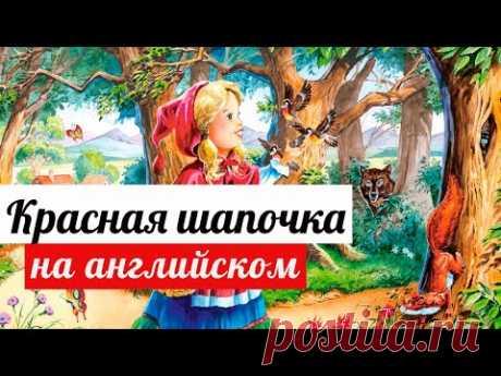 """Сказка на английском для детей """"Красная шапочка""""- аудиокнига"""