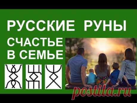 Русские Руны - Счастье в семье