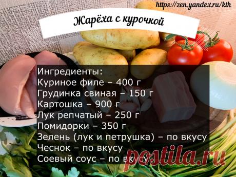 Жарёха - это быстро, вкусно и полезно, а не «жирно и вредно» | Кухня Технолога | Яндекс Дзен