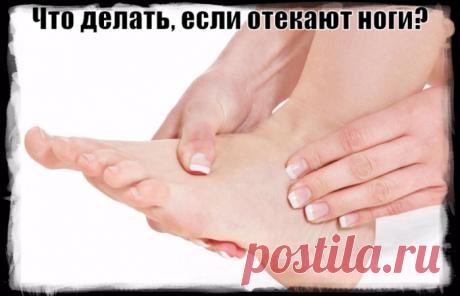 Что делать, если отекают ноги?