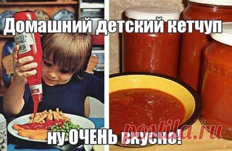 Домашний детский кетчуп - ну ОЧЕНЬ вкусно! | VK
