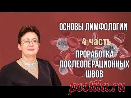 Основы лимфологии | Проработка послеоперационных швов | Шишова Ольга | часть 4