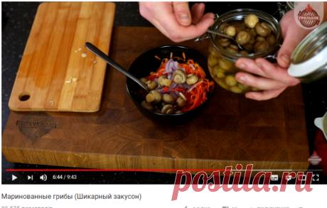 (4) Маринованные грибы (Шикарный закусон) - YouTube