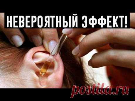 2 капли в уши, и слух улучшается до 97 %! Даже старикам от 80 до 90 помогает это природное средство!