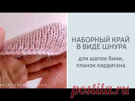 Наборный край для шапок бини в виде шнура /Эластичный универсальный  набор  .