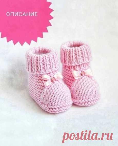Пинетки для новорожденных спицами (Вязание спицами) — Журнал Вдохновение Рукодельницы