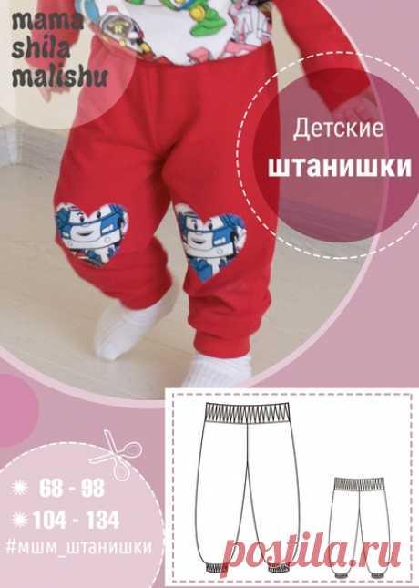 Штанишки р-р 68-134 источник: https://mamashilamalishu.ru  МК по пошиву штанишек в источнике #выкройки#выкройкидетские#выкройкибесплатные#выкройкасштанишек