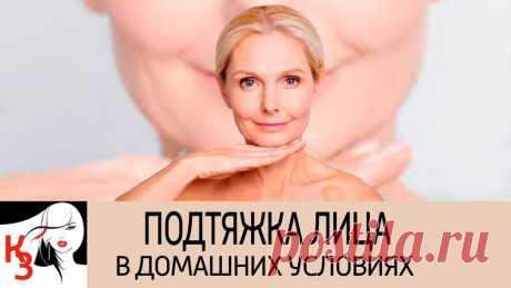 Как подтянуть овал лица в домашних условиях 5 Эффективных упражнений *** Как делать массаж Используйте кулак, чтобы снять напряжение. Сложенными в кулак пальцами легче подходить к мышцам. А самое главное — вы можете выполнять массаж в любое время и в любом месте. Даже 10 минут в день достаточно. Когда мышцы находятся в расслабленном состоянии, они не получают никакой дополнительной нагрузки. Они становятся эластичными. В них улучшается кровоток, уходят отеки и улучшается ц...