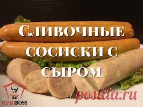 Очень вкусные сливочные сосиски с сыром
