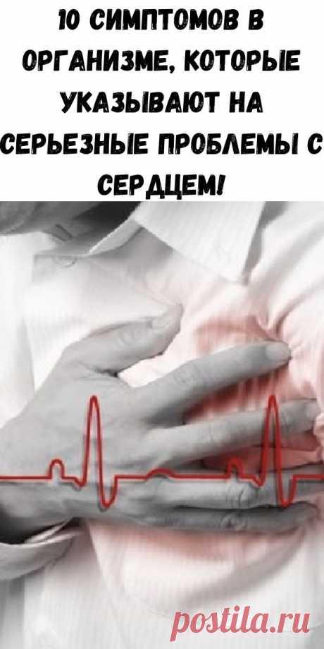 10 симптомов в организме, которые указывают на серьезные проблемы с сердцем! - Полезные советы красоты