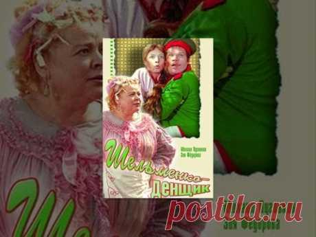 Шельменко-денщик (советский фильм музыкальная комедия 1971 год)