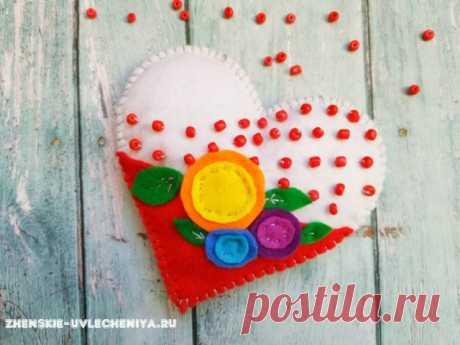 Сердце из фетра: красивая влентинка или игольница своими руками