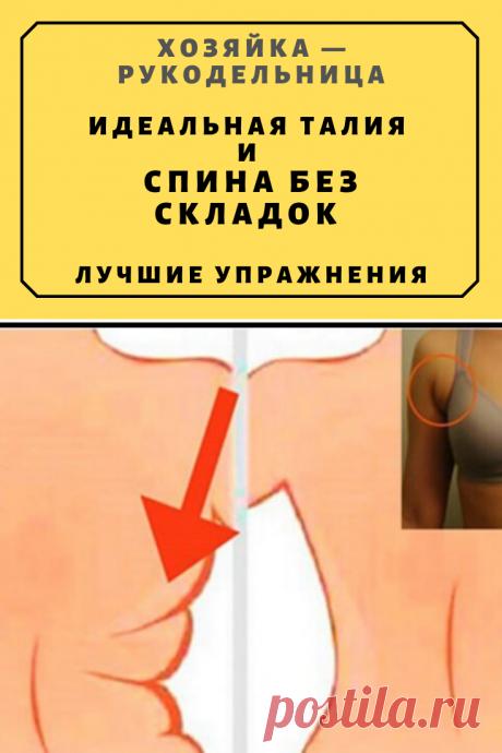Идеальная талия и Спина без складок: Лучшие упражнения | Житейские Советы