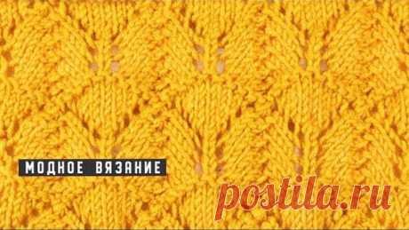 Красивый ажурный узор / Вязаные узоры / Knit patterns