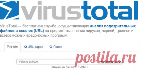 VirusTotal — бесплатный онлайн-сканер вирусов, вредоносных программ и ссылок