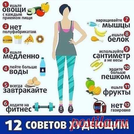 Каким правилам для снижения веса Вы придерживаетесь?