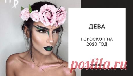 Гороскоп на 2020 год: Дева