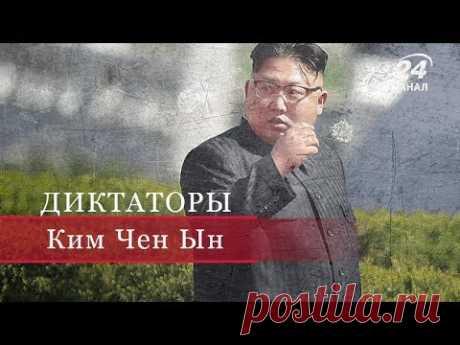 Ким Чен Ын, Диктаторы