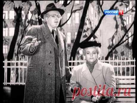 Аркадий Райкин и Руфь Райкина-Иоффе - Я рядом с тобой (1956)