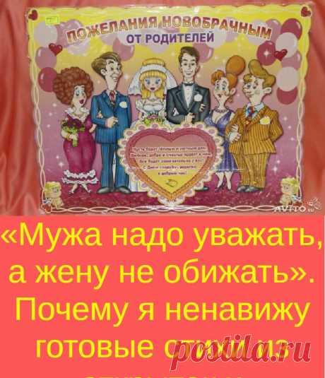 «Мужа надо уважать, а жену не обижать». Почему я ненавижу готовые стихи из открыток и интернета