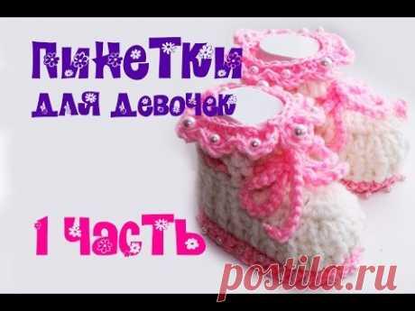 ТЕПЛЫЕ ПИНЕТКИ для девочек КРЮЧКОМ ( 1часть ) with subtitles - YouTube
