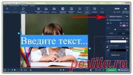 Быстрый способ без фотошопа добавить текстовую надпись на фото или рисунок | Бесплатные онлайн сервисы