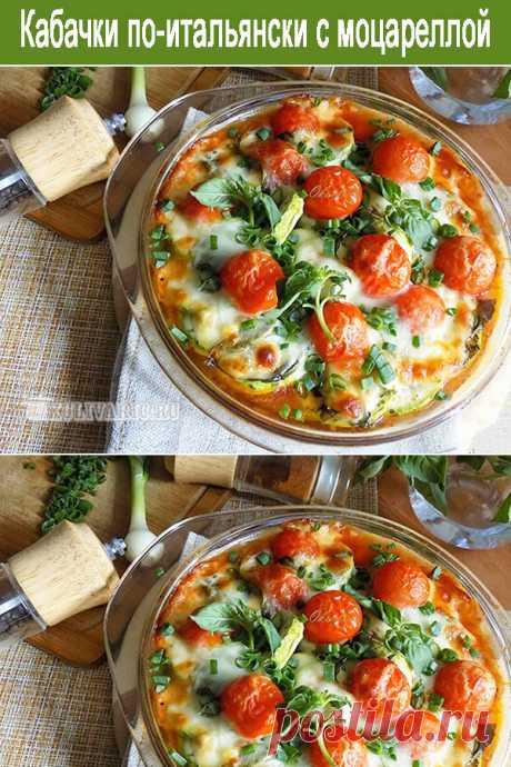 Кабачки по-итальянски с моцареллой ⋆ Кулинарная страничка