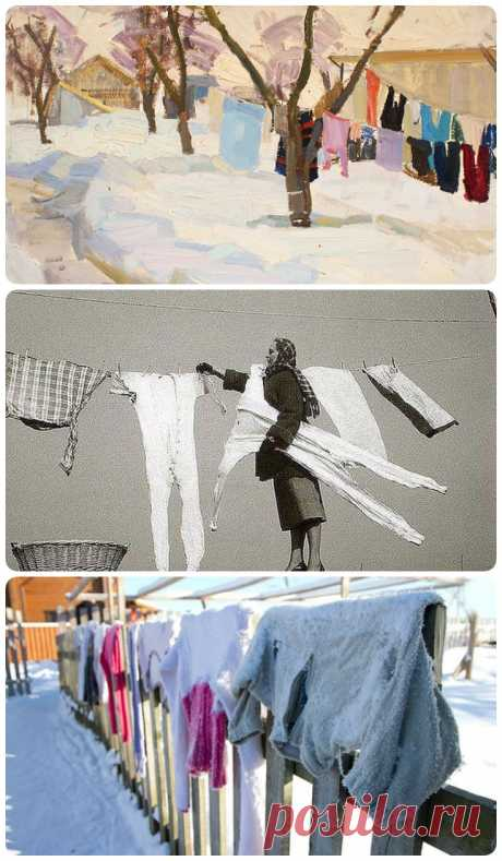 Почему наши бабушки сушили свежевыстиранное белье на морозе… - My izumrud