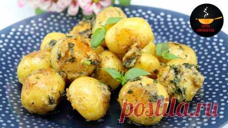 Такое блюдо из картофеля готовлю, когда лень стоять долго у плиты | Это просто | Яндекс Дзен
