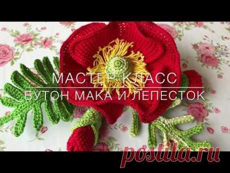 😍 Мастер класс 😍 бутон и лист 🍃 🌺 мака Crochet flower pattern