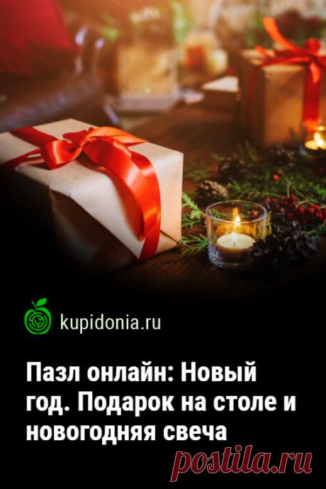 Пазл онлайн: Новый год. Подарок на столе и новогодняя свеча. Красивый новогодний пазл онлайн. Создаете новогоднее настроение!