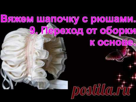 Шапочка с рюшами к пальто для девочки. 9. Попетельный МК. Алена Никифорова.