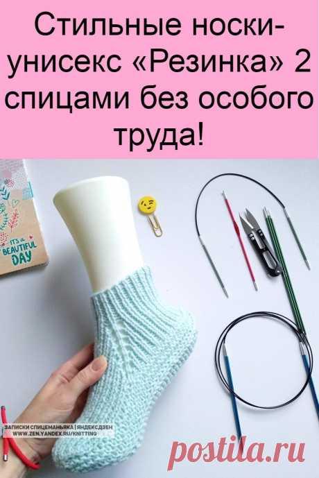Стильные носки-унисекс «Резинка» 2 спицами без особого труда!