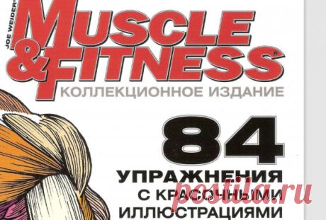Энциклопедия упражнений Muscle & Fitness.pdf