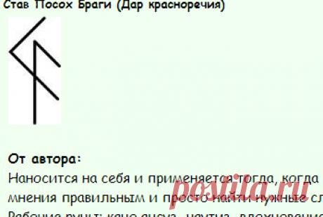Став Посох Браги (Дар красноречия)