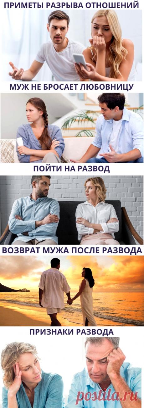 Развод. Как вернуть мужа? - Как сохранить брак?