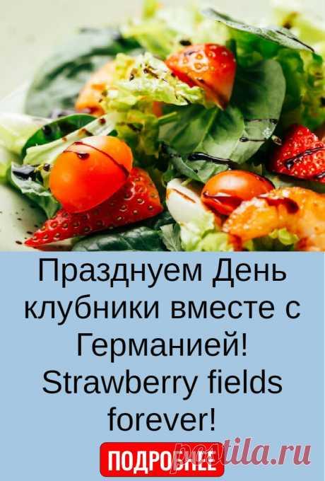 Празднуем День клубники вместе с Германией! Strawberry fields forever!
