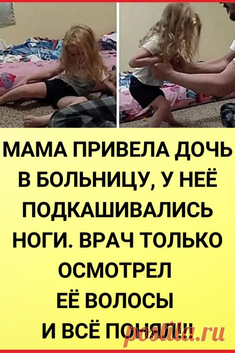 Мама привела дочь в больницу, у нее подкашивались ноги. Врач только осмотрел ее волосы и все понял!!!