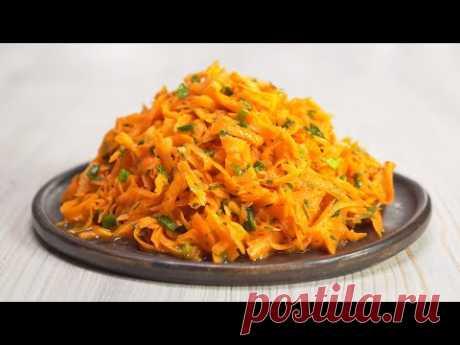 Этот очень вкусный салат из моркови по-французски, удивит вас и ваших гостей. Всегда Вкусно!