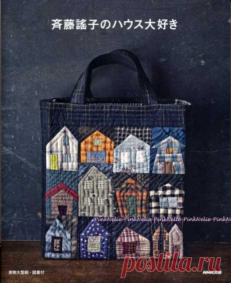 Yoko Saito  - Love House Patchwork Japanese Craft Book Yoko Saitos : https://www.etsy.com/