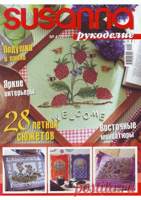 """Журнал """"SUSANNA"""" №4 2011. Схемы вышивок   Вышивка крестом Очень хороший журнал, бесподобная вышивка! Меня очаровали ромашки!"""