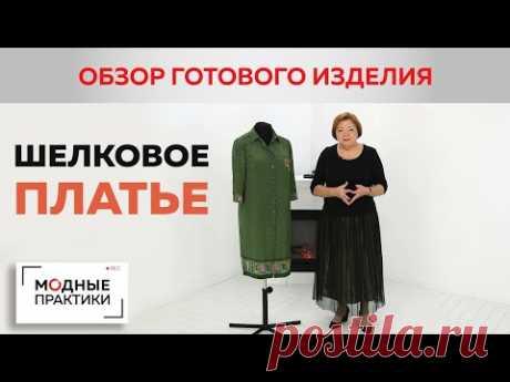 Шелковое платье-рубашка с воротником по типу мужского, шлицами по бокам и кокетливым кармашком.Обзор - YouTube