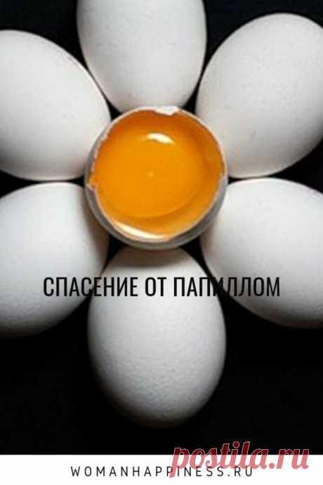Спасение от папиллом с помощью яйца  Как правило, для лечения необходимо три-четыре недели. Причем, чем раньше будет начато лечение, тем быстрее исчезнут папилломы.➡️ Читайте, кликнув на фото