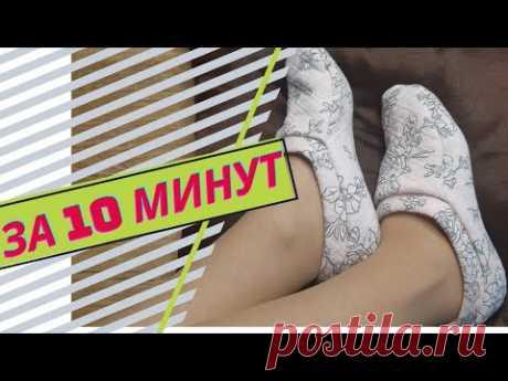 Следки за 10 минут/10 minutes easy/ как сшить следки из старой  одежды/winter socks boots for ladies